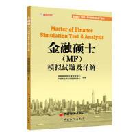 【二手旧书8成新】431金融硕士(MF模拟试题及详解 金程考研专业课教研中心 9787511445483
