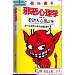 【二手9成新】正版 邪恶心理学 卢正华 中航出版传媒有限责任公司