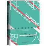 科技智人:从今天到未来的哲学 [法] 米歇尔・布艾希,刘成富,陈茗钰,张书轩 9787520353724