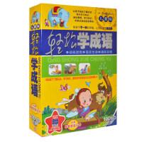 早教DVD光盘轻松学成语儿童版10DVD附智能闪卡学国学故事