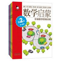 真果果数学启蒙书(全12册套装)3-6岁幼儿阶梯数学思维训练系列学习游戏书