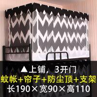 大学生宿舍单人床遮光蚊帐寝室上铺下铺床帘两用一体式0.9m床幔 其它