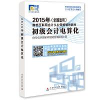 2015年-初级会计电算化-(全国适用) 会计从业资格考试教材编委会 9787509556726