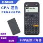 Casio/卡西欧fx-95CN X一二级建造师造价工程师考试函数学生计算器大学生中学生高考成人自考适用