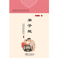 弟子规广东版/传统文化教育中小学实验教材中国国学文化艺术中心