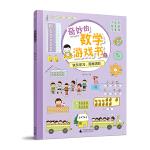 奇妙的数学游戏书3