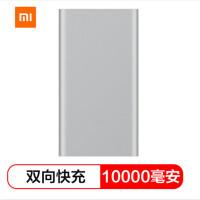 官网小米移动电源 手机平板通用迷你充电宝 10000毫安大容量 银色/锖色