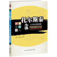 【二手旧书8成新】托尔斯泰:与人民合作的贵族―图说中外名人 吴定初 9787553100906