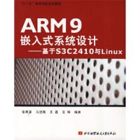【二手旧书8成新】ARM9嵌入式系统设计:基于S3C2410与Linux 徐英慧 9787811240023