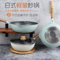 麦石锅不粘锅炒锅麦饭石家用平底锅小号小电磁炉专用炒菜锅1-2人