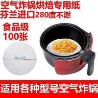 家用空气炸锅配件烘焙培吸油纸不粘食物专用圆形工具防粘厨房用纸