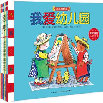 满满都是爱(全6册)针对0-6岁儿童的情感启蒙书。阳光宝宝养成手册,两届聪明豆奖获得者安荷特夫妇经典的儿童情感启蒙系列代表作)(海豚传媒-心喜阅出品)