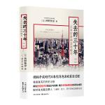 失去的三十年:日本经济神话的破灭