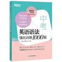 中考英语语法强化训练1000题中考语法强化训练初中语法强化训练