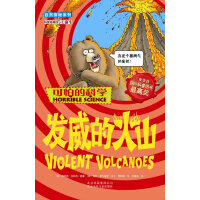 【旧书二手书8新正版】 可怕的科学自然探秘系列  发威的火山 阿尼塔加纳利 迈