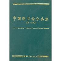中���D���^分�法(第五版)