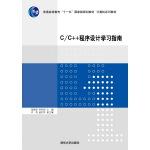 C/C++程序设计学习指南