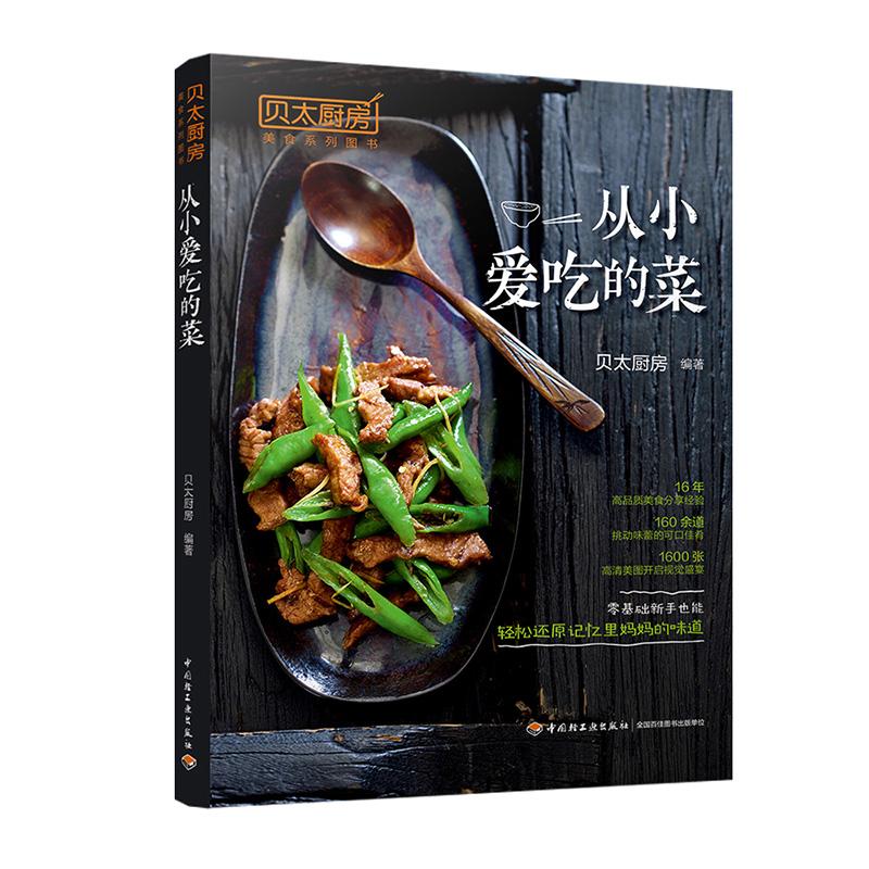 从小爱吃的菜(贝太厨房)16年经验高品质美食杂志《贝太厨房》全新力作,168道记忆里熟悉的美味,零基础新手也能轻松还原妈妈的味道。