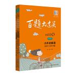 2020百题大过关小升初英语百题套装(全3册)