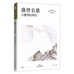 盛世长歌:大唐诗仙李白(四川历史名人丛书・历史小说)