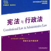 宪法与行政法