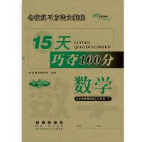 15天巧夺100分数学三年级下册20春(苏教版)全新版