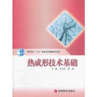 【二手旧书8成新】热成形技术基础 司乃钧,舒庆 9787040258554