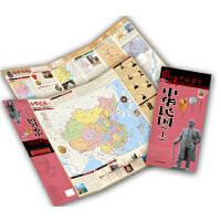 图说中国历史・中华民国(上)