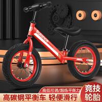 儿童平衡车滑步车2-6岁宝宝12寸玩具溜溜车滑行车学步车扭扭车小孩单车儿童自行车童车