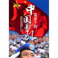 【二手旧书8成新】蓝盔下的中国面孔(中揭秘鲜为人知的中国维和部队 《蓝盔下的中国面孔》编写组 978711906750
