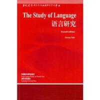 【二手旧书8成新】语言研究(新(语言学文库中国规模宏大,有深远影响力的国外语言学文库,语言学入门教材 (美)尤尔 97