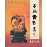 《中国黄龙玉》 官德镔著 9787807478997 海天出版社