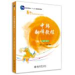 中韩翻译教程(第二版)