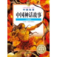 让孩子受益一生的中国故事:中国神话故事(注音版)