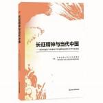 长征精神与当代中国――西南交通大学纪念红军长征胜利80周年大学生征文选