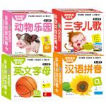 三字儿歌 动物乐园 英文字母 汉语拼音-迷你双层启蒙卡(套装共4盒)
