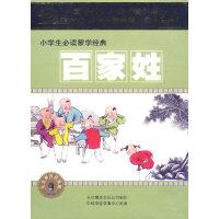 专业播音员演播-小学生必读蒙学经典:百家姓(2CD/软件 CD版)