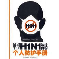 甲型H1N1流感个人防护手册(货号:A5) 9787541128431 四川文艺出版社 四川省疾病预防控制中心写