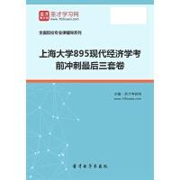 2021年上海大学895现代经济学考前冲刺最后三套卷【手机APP版-赠送网页版】