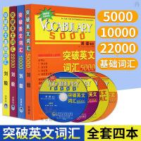 官方突破英文词汇全套4本 刘毅词汇Vocabulary 突破英文词汇5000+10000+22000+基础词汇 英语词