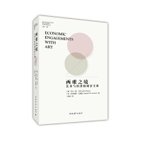 两难之境:艺术与经济的利害关系 9787515330105