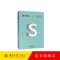 科学史十论 入选中小学生阅读指导目录 北京大学出版社
