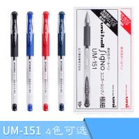 日本进口三菱UM-151中性笔/水笔/UM151签字水笔耐水性学生用考试书写防水黑色水笔0.38财务用笔