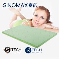 SINOMAX/赛诺健养薄垫榻榻米记忆棉软床垫