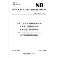 NB/T 25044.8―2016 核电厂常规岛及辅助配套设施建设施工质量验收规程?第8部分:保温及油漆