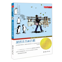 国际大奖小说・升级版--波普先生的企鹅