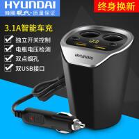 HYUNDAI现代杯式车充车载点烟器充电器独立开关3.1A双USB双点烟孔升级款HY-22