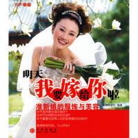 【二手旧书8成新】明天我要嫁给你啦:准新娘的服饰与美容 新娘杂志社 9787508606934