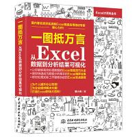 excel教程书籍 一图抵万言从Excel数据到分析结果可视化 韩小良 函数高效处理数据技能技巧大全 办公软件应用视频