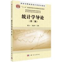 统计学导论(第二版)